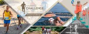Navarino Challenge 2017