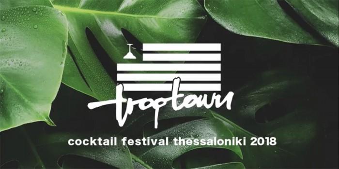 Thessaloniki Cocktail Festival